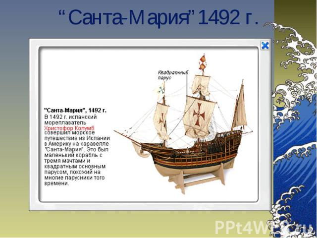 """""""Санта-Мария""""1492 г."""