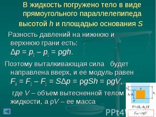 В жидкость погружено тело в виде прямоугольного параллелепипеда высотой h и площ