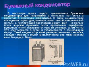 В настоящее время широко применяются бумажные конденсаторы для напряжений в неск