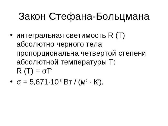интегральная светимость R(T) абсолютно черного тела пропорциональна четвертой степени абсолютной температуры T: R(T)=σT4 интегральная светимость R(T) абсолютно черного тела пропорциональна четвертой степени абсолютной т…