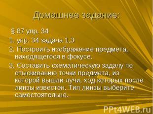 Домашнее задание: § 67 упр. 34 1. упр. 34 задача 1,3 2. Построить изображение пр