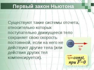 Первый закон Ньютона Существуют такие системы отсчета, относительно которых пост