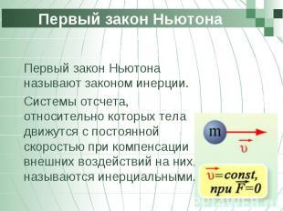 Первый закон Ньютона Первый закон Ньютона называют законом инерции. Системы отсч