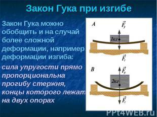 Закон Гука при изгибе Закон Гука можно обобщить и на случай более сложной деформ