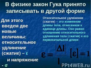 В физике закон Гука принято записывать в другой форме Для этого введем две новые