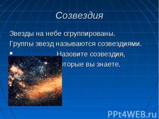 Звезды на небе сгруппированы. Звезды на небе сгруппированы. Группы звезд называю