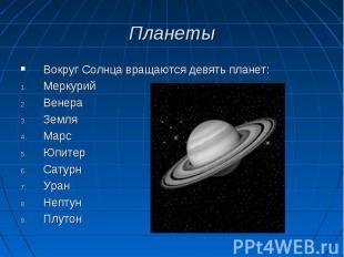 Вокруг Солнца вращаются девять планет: Вокруг Солнца вращаются девять планет: Ме