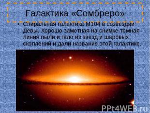 Галактика «Сомбреро» Спиральная галактика M104 в созвездии Девы. Хорошо заметная