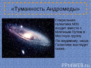«Туманность Андромеды» Спиральная галактика M31 входит вместе с Млечным Путем в