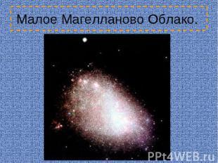 Малое Магелланово Облако.