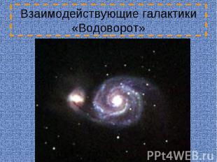 Взаимодействующие галактики «Водоворот»