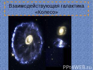 Взаимодействующая галактика «Колесо»