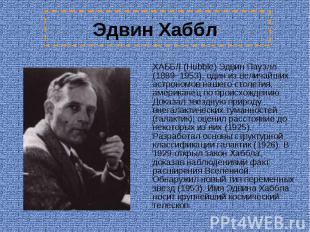 Эдвин Хаббл ХАББЛ (Hubble) Эдвин Пауэлл (1889–1953), один из величайших астроном