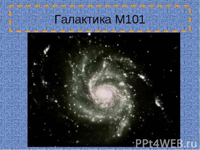Галактика М101