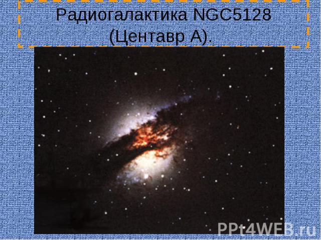 Радиогалактика NGC5128 (Центавр A).