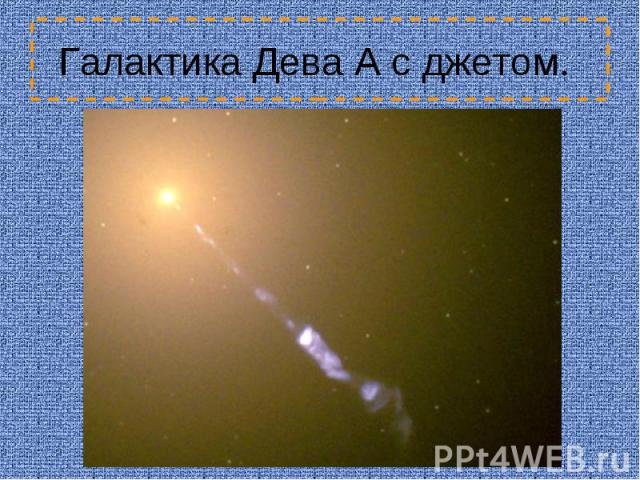 Галактика Дева A с джетом.