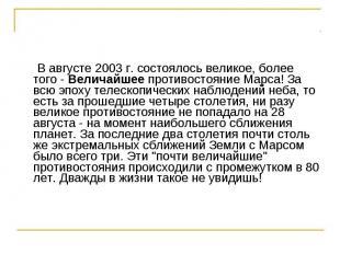 В августе 2003 г. состоялось великое, более того - Величайшее противостояние Мар