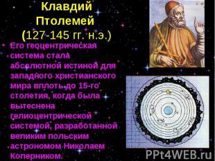 Его геоцентрическая система стала абсолютной истиной для западного христианского