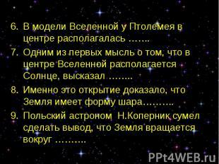 В модели Вселенной у Птолемея в центре располагалась ……. В модели Вселенной у Пт