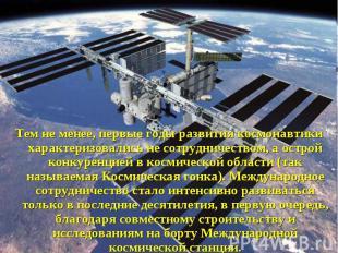 Тем не менее, первые годы развития космонавтики характеризовались не сотрудничес