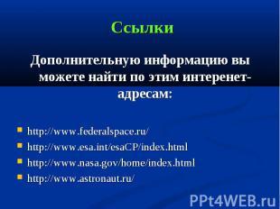 Дополнительную информацию вы можете найти по этим интеренет-адресам: Дополнитель