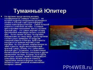 """На картинке представлена мозаика, составленная из снимков """"Галилео"""", н"""