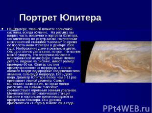 На Юпитере, главной планете солнечной системы, всегда облачно. На рисунке вы вид