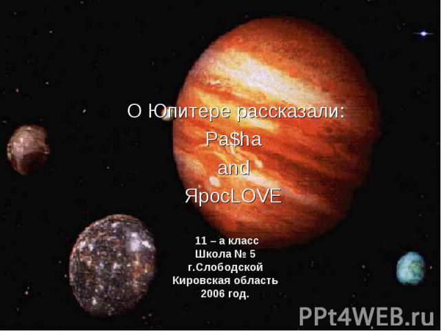 О Юпитере рассказали: О Юпитере рассказали: Pa$ha and ЯросLOVE