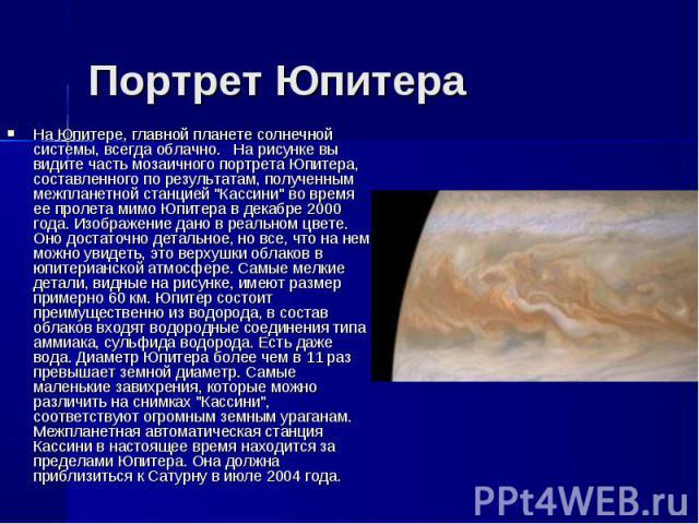 """На Юпитере, главной планете солнечной системы, всегда облачно. На рисунке вы видите часть мозаичного портрета Юпитера, составленного по результатам, полученным межпланетной станцией """"Кассини"""" во время ее пролета мимо Юпитера в декабре 2000…"""
