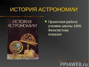 Проектная работа ученика школы 1905 Феоктистова Алексея Проектная работа ученика