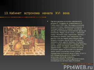 Картина сделана на основе современного рисунка И. Страдану-са, гравированного И.