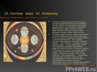 Согласно гелиоцентрической системе мира центром нашей планетной системы является