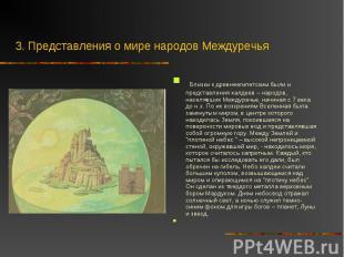 Близки к древнеегипетским были и представления халдеев – народов, населявших Меж