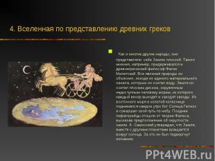 Как и многие другие народы, они представляли себе Землю плоской. Такого мнения,