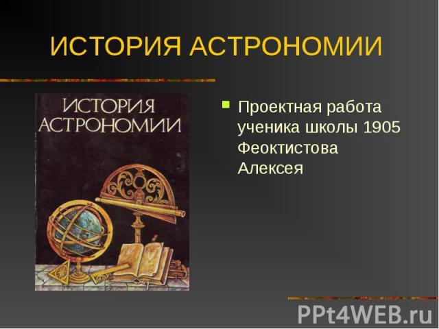 Проектная работа ученика школы 1905 Феоктистова Алексея Проектная работа ученика школы 1905 Феоктистова Алексея