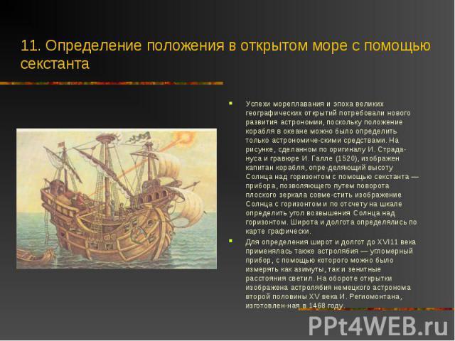Успехи мореплавания и эпоха великих географических открытий потребовали нового развития астрономии, поскольку положение корабля в океане можно было определить только астрономическими средствами. На рисунке, сделанном по оригиналу И. Страда-нуса…