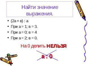 (2а + в) : а (2а + в) : а При а = 1; в = 3. При а = 0; в = 4 При а = 2; в = 0.