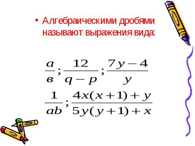 Алгебраическими дробями называют выражения вида: Алгебраическими дробями называют выражения вида: