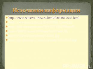 http://www.zaitseva-irina.ru/html/f1094917647.html http://www.zaitseva-irina.ru/