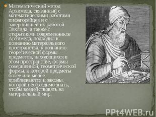Математический метод Архимеда, связанный с математическими работами пифагорейцев