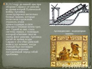 В 212 году до нашей эры при обороне Сиракуз от римлян во время второй Пунической