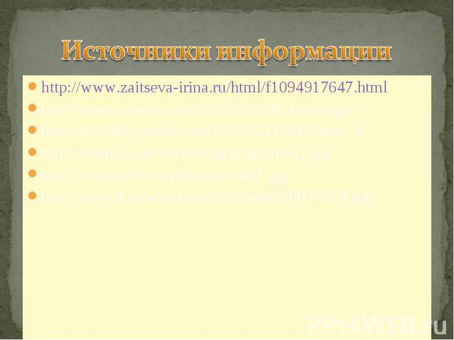 http://www.zaitseva-irina.ru/html/f1094917647.html http://www.zaitseva-irina.ru/html/f1094917647.html http://www.tonnel.ru/gzl/803729008_tonnel.gif http://im8-tub.yandex.net/i?id=22118419&tov=8 http://elkin52.narod.ru/biograf/arximed2.jpg http:/…