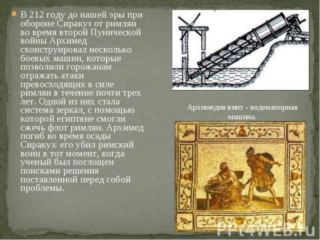 В 212 году до нашей эры при обороне Сиракуз от римлян во время второй Пунической войны Архимед сконструировал несколько боевых машин, которые позволили горожанам отражать атаки превосходящих в силе римлян в течение почти трех лет. Одной из них стала…