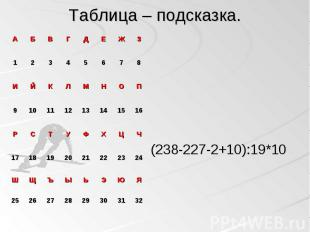(238-227-2+10):19*10