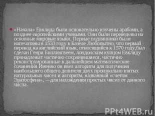 «Начала» Евклида были основательно изучены арабами, а позднее европейскими учены