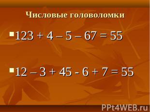 123 + 4 – 5 – 67 = 55 123 + 4 – 5 – 67 = 55 12 – 3 + 45 - 6 + 7 = 55