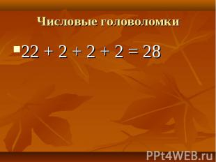 22 + 2 + 2 + 2 = 28 22 + 2 + 2 + 2 = 28