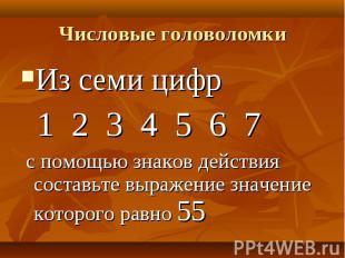 Из семи цифр Из семи цифр 1 2 3 4 5 6 7 с помощью знаков действия составьте выра