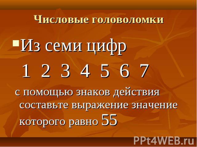 Из семи цифр Из семи цифр 1 2 3 4 5 6 7 с помощью знаков действия составьте выражение значение которого равно 55