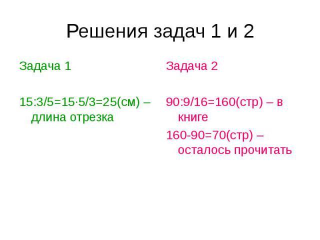 Задача 1 Задача 1 15:3/5=15·5/3=25(см) – длина отрезка